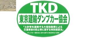 東京建輸ダプカー協会